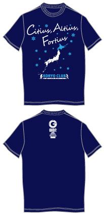 GHBP ハンドボール用オリジナルTシャツ